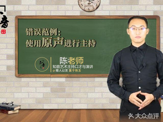 知音教育(主持口才与演讲语言艺术)广州校区