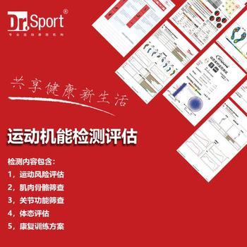 【成都】Dr.Sport运动医生运动机能检测评估套餐