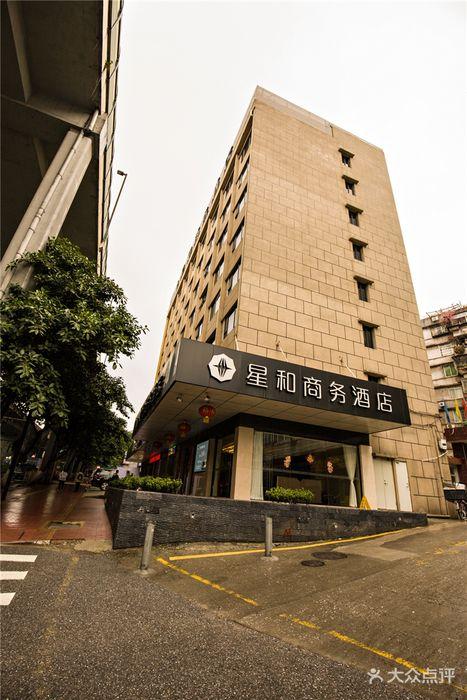 星和商务酒店 火车东站沙河店