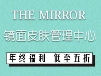 MIRROR镜面皮肤管理(全国连锁中海锦苑店)