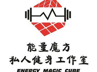 能量魔方私人健身工作室(爱琴海店)