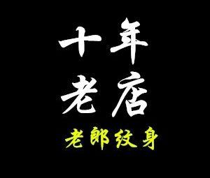 老郎纹身·刺青