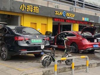 小拇指汽车维修保养轮胎(晨风路店)