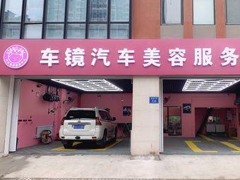 车镜汽车美容服务中心