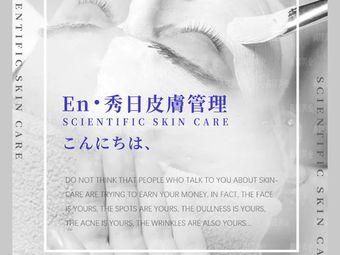 En·秀日皮肤管理(福田直营店)