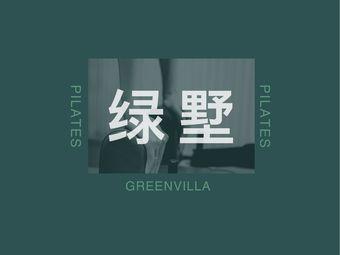 Green Villa绿墅普拉提私人订制(旗舰店)