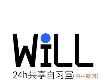 WILL24h共享自习室(泗中路店)