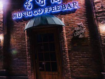 有时间音乐酒吧