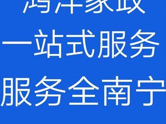 鸿洋家政服务公司(青秀店)