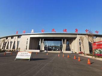 夏津县全民健身中心
