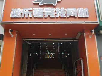酷乐猪竞技网咖(李村北方国贸店))