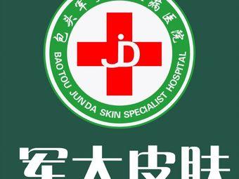 军大皮肤健康管理