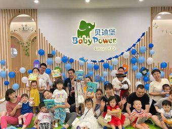 贝迪堡国际儿童早期教育发展中心