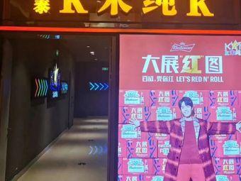 宏泰K米純K(金鷹店)