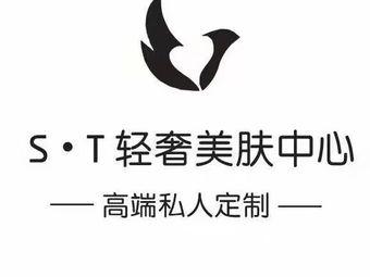 S·T 轻奢美肤中心(北美N1店)