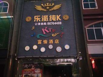樂派純K(企石店)