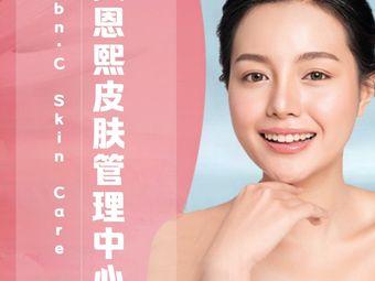 贝恩熙皮肤管理中心(庐山株百店)