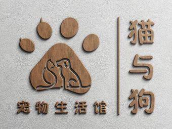 猫与狗宠物生活馆