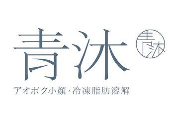 青沐·小顏 冷凍減脂アオボク科技美容中心