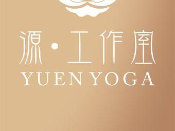YUEN YOGA 源·工作室