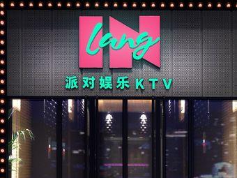 胤浪派对娱乐KTV