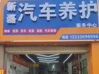新磊汽车养护服务中心(福州路店)