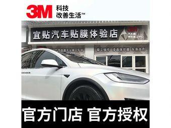 宜贴汽车贴膜(3M授权体验店)
