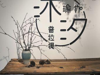 沐汐瑜伽生活馆(蓝天城店)
