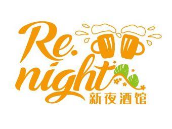 Re.night新夜酒馆