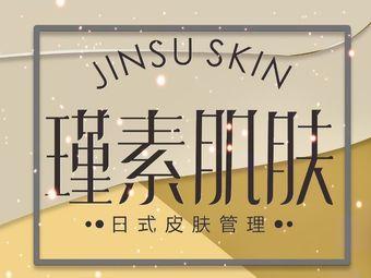 瑾素JSスキンケアサロン日式皮肤管理