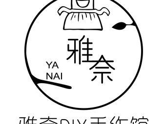 雅奈DIY手作馆