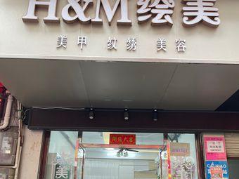 H&M绘美美容美甲美睫