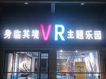 身临其境VR主题乐园