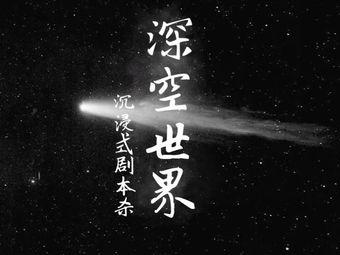 深空DeepSpace剧本杀探案馆
