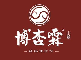 誉天博杏霖经络理疗馆(国泰店)