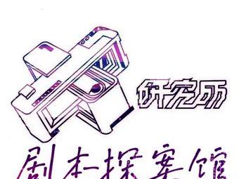 X研究所剧本探案馆