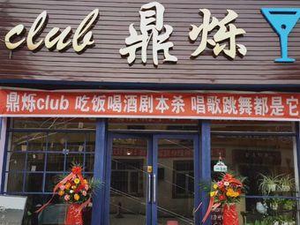 鼎烁club