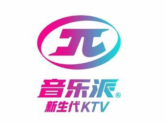 音乐派KTV(丹棱店)