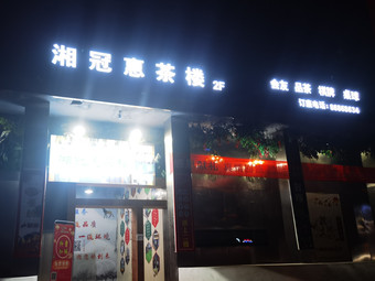 湘冠惠茶楼