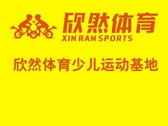 欣然体育(平衡车、轮滑、体适能、中考体育)