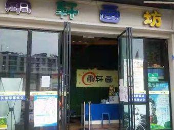 雨轩画坊(明湖公馆二校区)