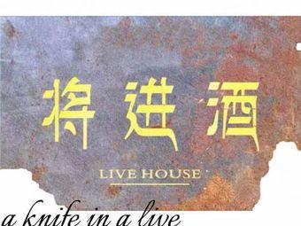 将进酒live house