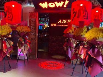 WOW酒馆(太古里店)