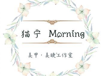 猫宁morning美甲美睫(城隍庙店)