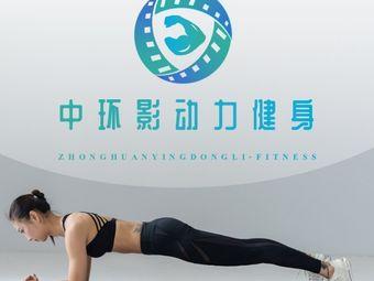 中环影动力健身(大河坎店)