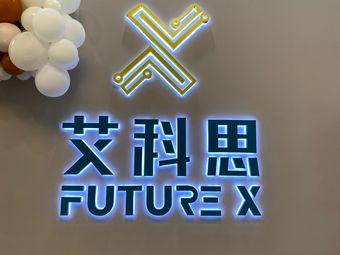 艾科思儿童科技创新中心