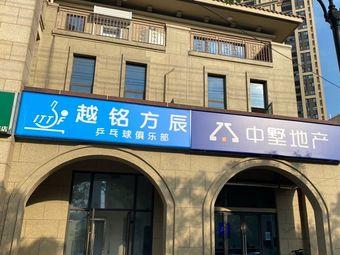越铭方辰乒乓球俱乐部