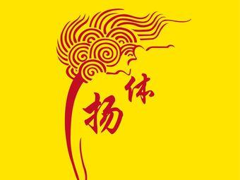 扬体篮球俱乐部(弘阳广场店)