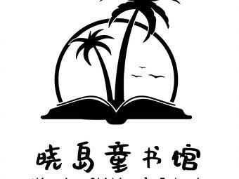 晓岛童书馆