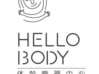 HELLO BODY 皮膚體齡管理中心